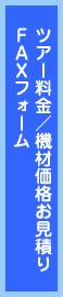 ツアー料金/機材価格お見積りFAXフォーム